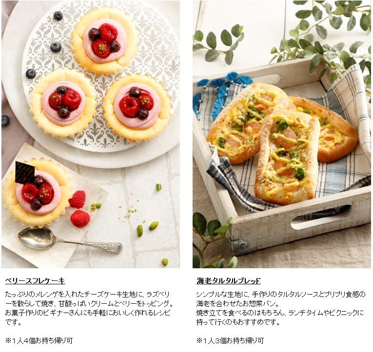 料理並び画像(スペース有3)