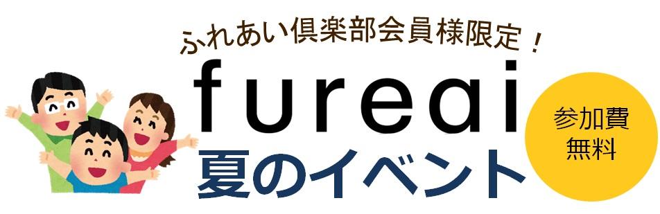 2017夏のイベントロゴ3